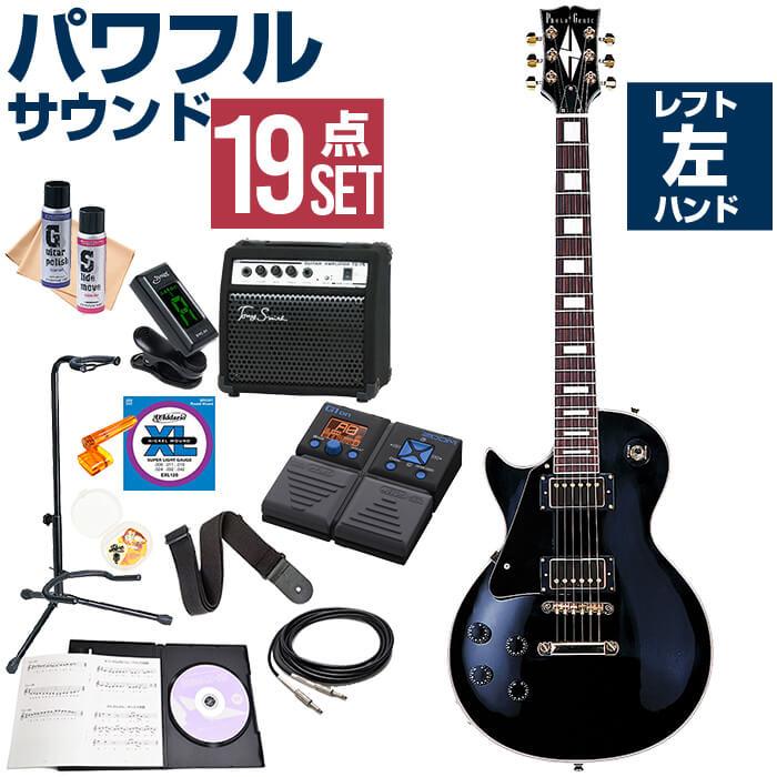 エレキギター 初心者セット レフトハンド (マルチエフェクター 19点 入門 セット) レスポール カスタム ギター フォトジェニック LP-370LH ブラック 左利き