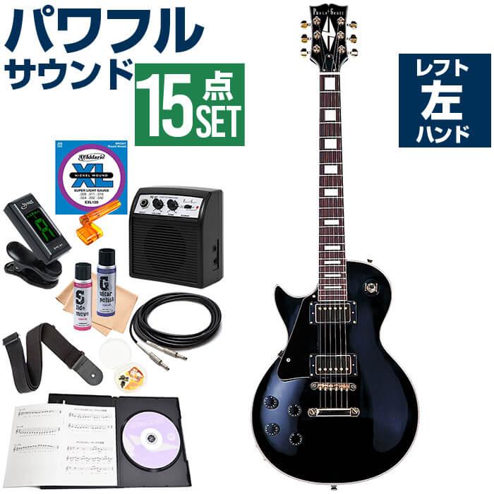 エレキギター 初心者セット レフトハンド (15点 入門 セット) レスポール ギター カスタム フォトジェニック LP-370LH ブラック 左利き