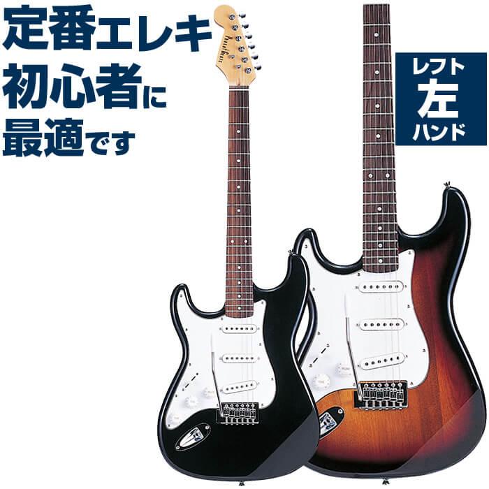 エレキギター レフトハンド 初心者 フォトジェニック ST-250LH ストラトキャスター ギター 左利き