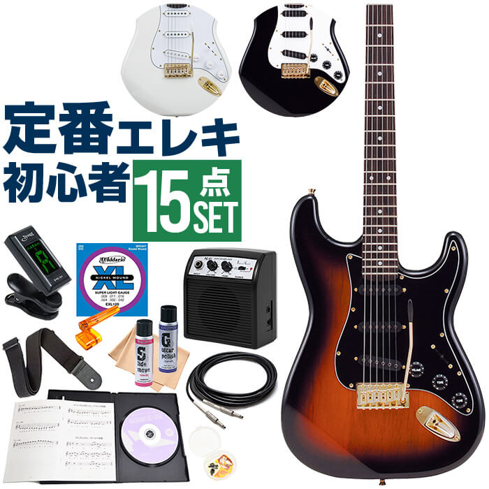エレキギター 初心者セット (15点 入門 セット) ストラト キャスター フォトジェニック STG-200