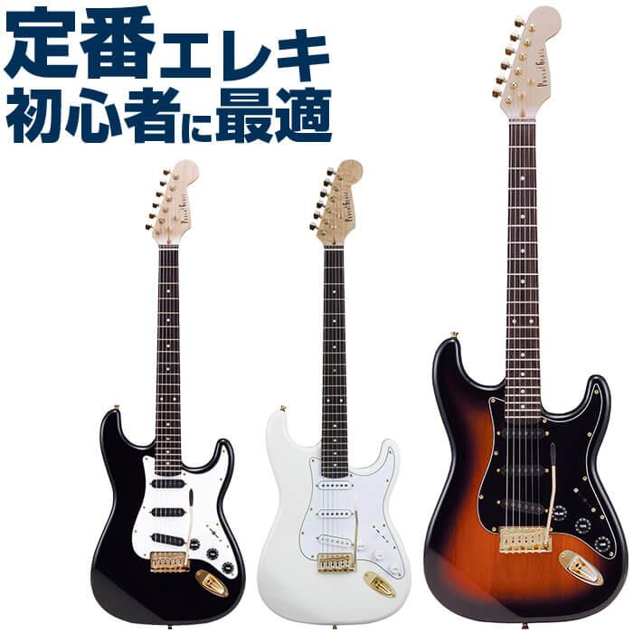エレキギター 初心者 フォトジェニック STG-200 ストラトキャスター ギター