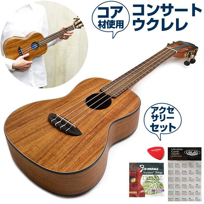 ウクレレ 初心者 アクセサリーセット アヌエヌエ Aqua-CK2 (aNueNue コンサートサイズ)