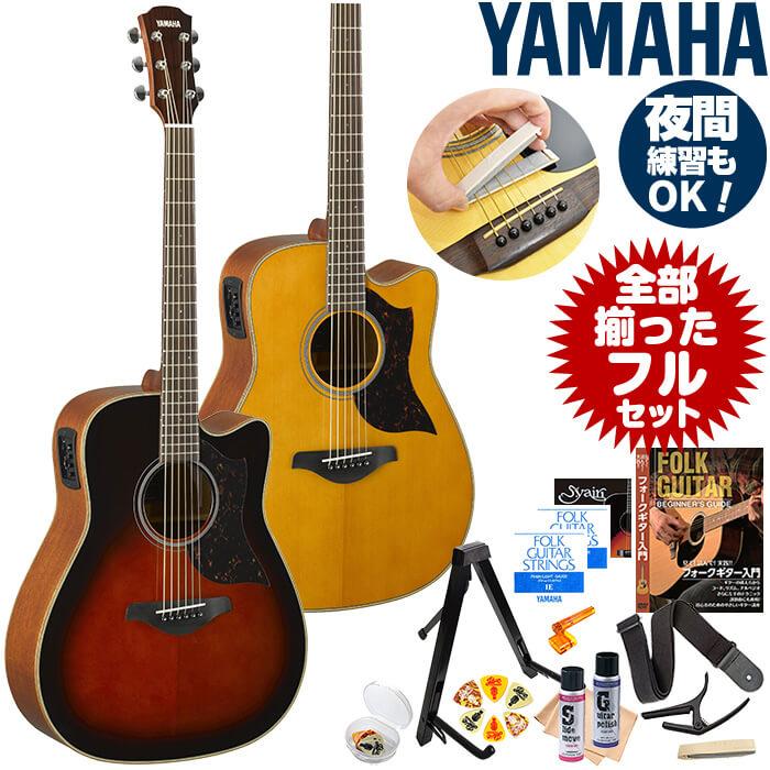 アコースティックギター 初心者セット ヤマハ エレアコ YAMAHA A1M ギター 初心者 15点 アコギ 入門 セット