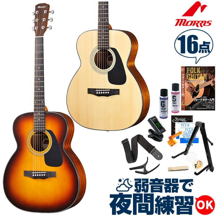 日本人の手に馴染む、日本の老舗ギターメーカーのアコギ。スタンドやお手入れセットが一式揃って、初心者でも安心 アコースティックギター 初心者セット モーリス アコギ Morris F-280 16点 入門 セット