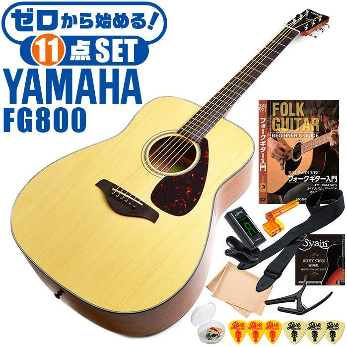 アコースティックギター 初心者セット ヤマハ アコギ YAMAHA FG800 ギター 初心者 12点 入門 セット