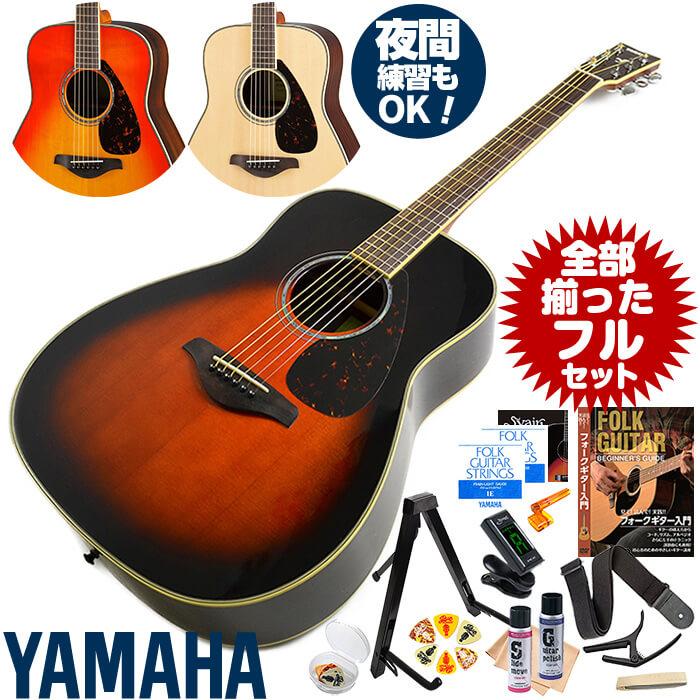 音を小さくするアイテムが付属しているから 夜間練習もOK アコギらしい豊かな響きが魅力 存在感のある重厚な音色のローズウッド材を使用 アコースティックギター 初心者セット ヤマハ アコギ 入門 2020新作 FG830 16点 YAMAHA 初心者 セット ギター 新作からSALEアイテム等お得な商品満載