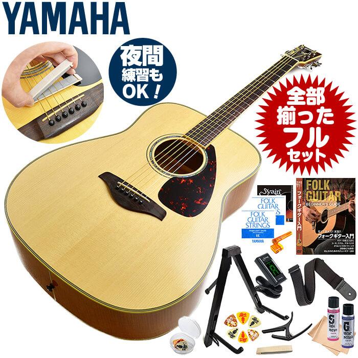 アコースティックギター 初心者セット ヤマハ アコギ YAMAHA FG840 (ギター 初心者 入門 セット 16点)