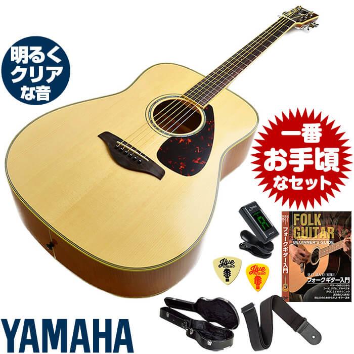 アコースティックギター 初心者セット ヤマハ アコギ YAMAHA FG840 ギター 初心者 必須アイテム 入門 セット(ハードケース付属)