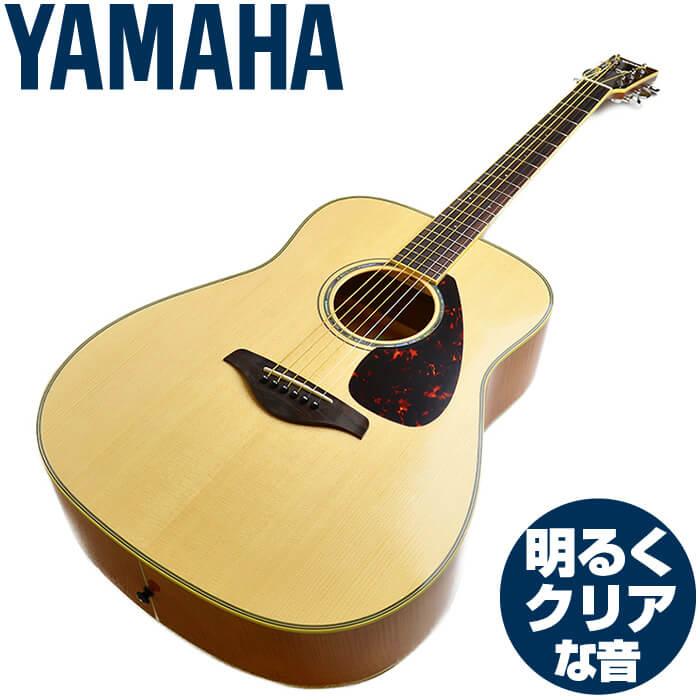アコースティックギター (ギター 初心者 ヤマハ 入門モデル) アコギ YAMAHA FG840 NT ナチュラル (ギター アコギ 入門モデル), カミカワチョウ:9ad3e401 --- officewill.xsrv.jp