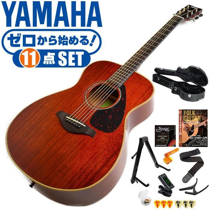 アコースティックギター 初心者セット ヤマハ アコギ YAMAHA FS850 ギター 初心者 12点 入門 セット (ハードケース付属)