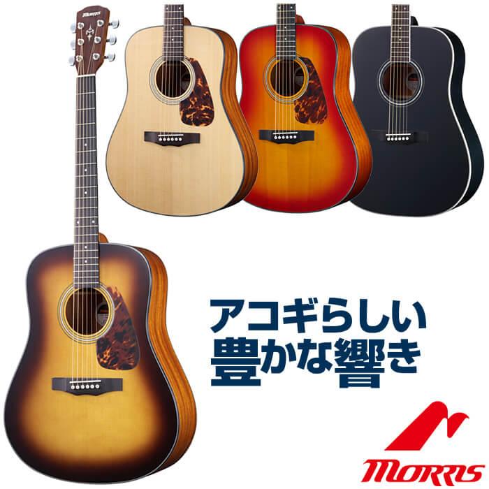 アコースティックギター モーリス アコギ Morris M-351
