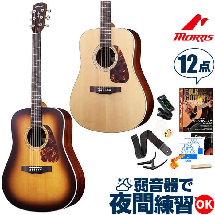 【人気沸騰】 アコースティックギター M-401 初心者セット モーリス アコギ Morris M-401 Morris 12点 入門 入門 セット, MUSICLAND WEB SHOP:e37a7753 --- clifden10k.com