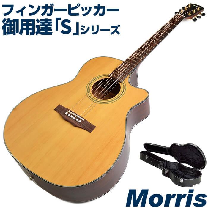 日本人の手に馴染む、日本の老舗ギターメーカーのアコギ。フィンガーピッキングスタイルとの相性が良いギターです アコースティックギター モーリス アコギ Morris SR-701(ハードケース付属)