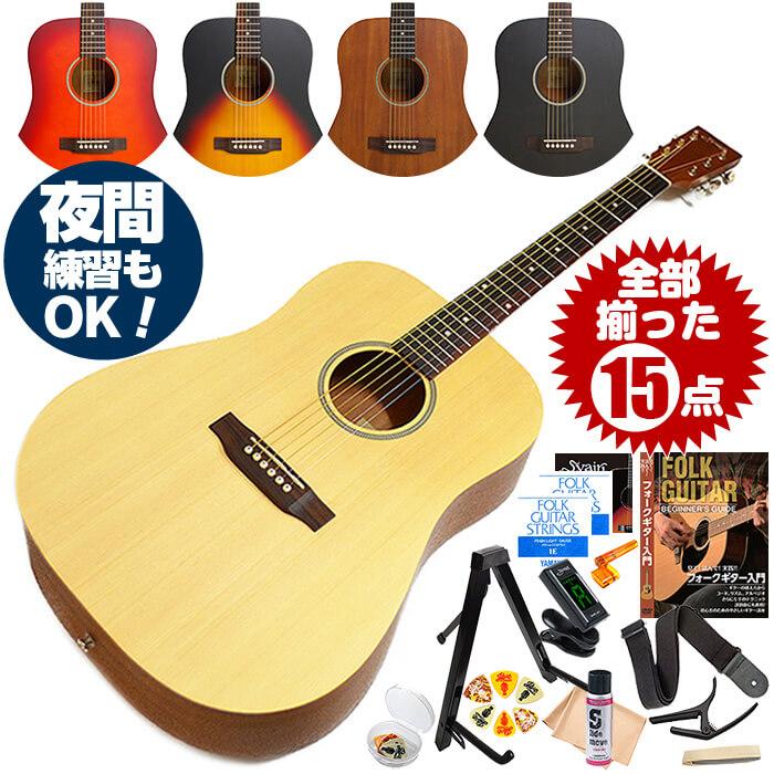 アコースティックギター 初心者セット アコギ 15点 S.ヤイリ YD-04 (S.Yairi アコースティック ギター 初心者 入門 セット)