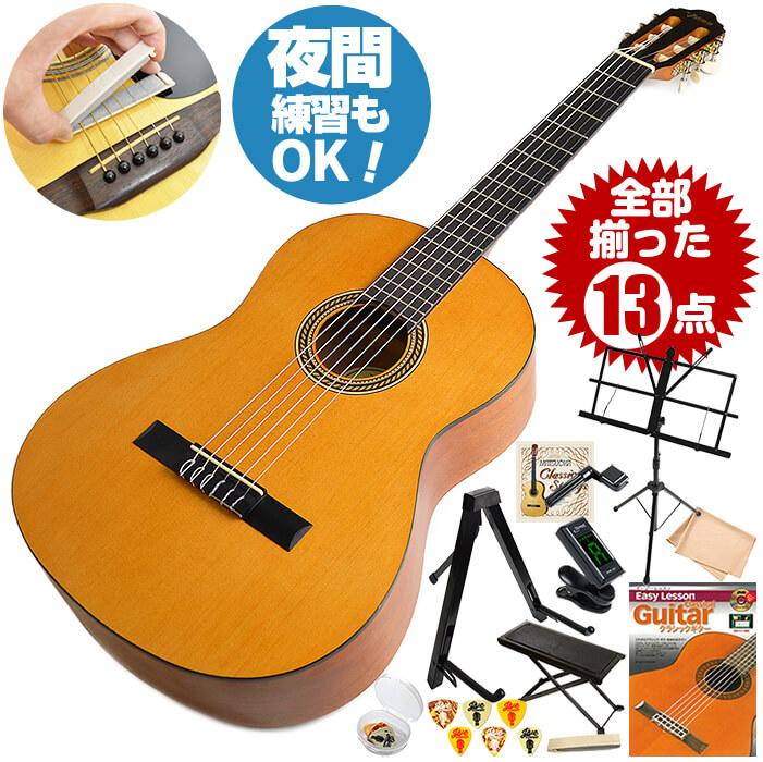クラシックギター 初心者セット 13点 バレンシア VC204 (クラシック ギター 初心者 入門 セット)
