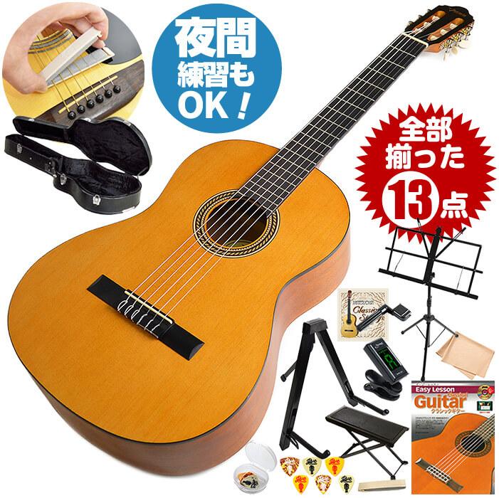 クラシックギター 初心者セット (ハードケース付属) 13点 バレンシア VC204 (クラシック ギター 初心者 入門 セット)