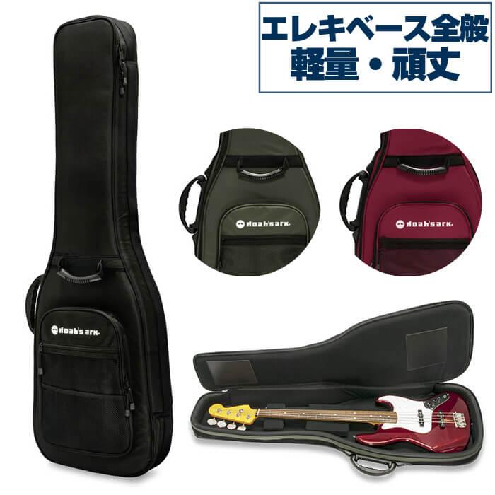 ギターケース 【エレキベース】 セミハードケース Noah'sark BSH ノアズアーク ギターバッグ