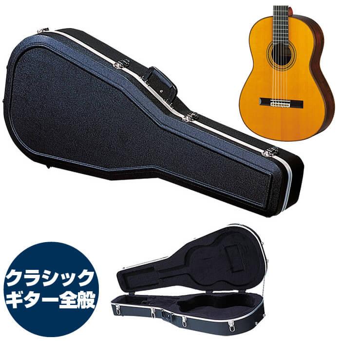ギターケース クラシックギター (ABS ハードケース) KC CA130