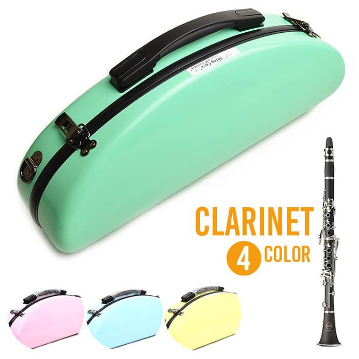 クラリネット ケース CCシャイニーケース2 Clarinet Case グラスファイバー (Bbクラリネット)