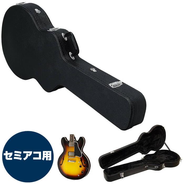 ギターケース エレキ (ハードケース セミアコ ES335タイプ) KC SA120 エレキギター Black (ブラック 黒)