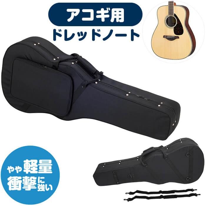 ギターケース アコースティック (セミハードケース ドレッドノート) KC SDW100 アコギ