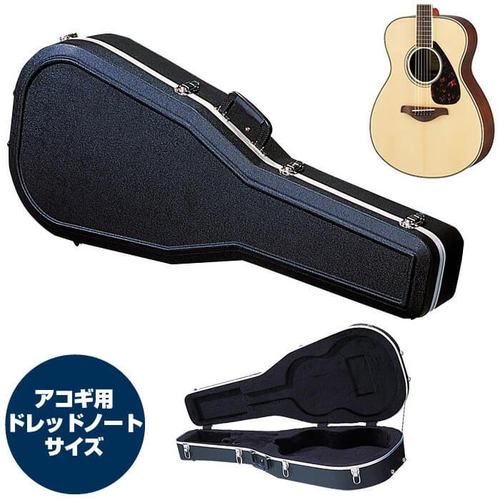 ギターケース アコースティック (ABS ハードケース ドレッドノート) KC WA130 アコギ