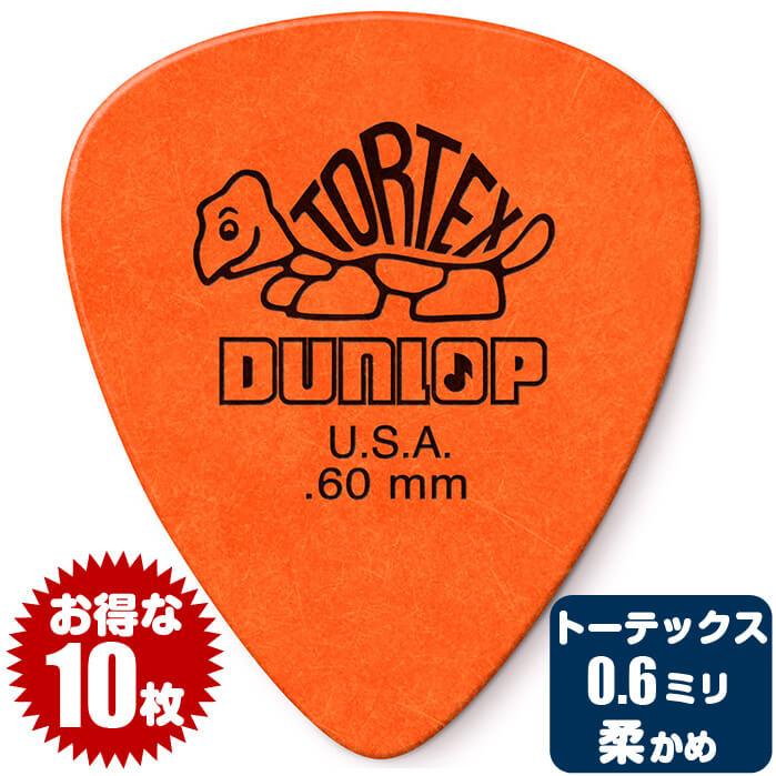 お買い得 1枚あたり税込95円 弾いた感触が柔らかめ ピック ギター ベース 10枚 トーテックス Jim ダンロップ 休日 Dunlop 0.6ミリ 返品送料無料 スタンダード 418