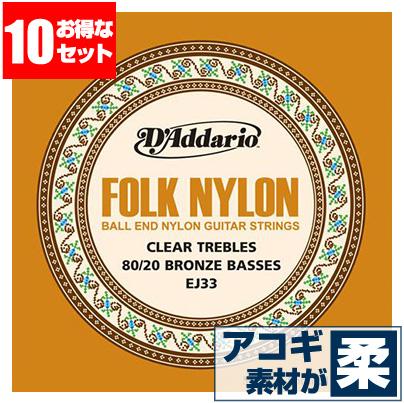 アコースティックギター 弦 ダダリオ ( Daddario ギター弦) EJ33 (ブロンズ ナイロン) (10セット販売)