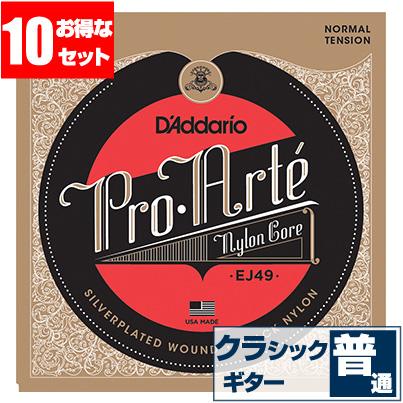 クラシックギター 弦 ダダリオ EJ49 Daddario プロアルテ ブラックナイロン ノーマルテンション (クラシックギター弦 セット弦 10セット)