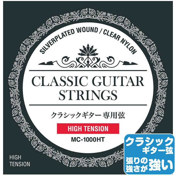 jivemusic classical guitar strings matsuoka ryoji mc 1000 ht high tension gut string tension. Black Bedroom Furniture Sets. Home Design Ideas