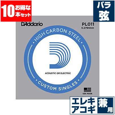 (お得な10本販売 1本あたり税込184円) エレキギター 弦 / アコースティックギター 弦 兼用 ダダリオ ( Daddario ) PL011 (011 プレーン弦 バラ弦) (10本販売)