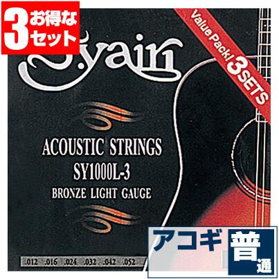 (お得な3セット販売 1セットあたり 税込333円) 弾いた時の感触が(標準的な硬さ)のアコギ弦  アコースティックギター 弦 S.ヤイリ ( S.yairi ギター弦) SY-1000L (ブロンズ弦 ライトゲージ) (3セット販売)