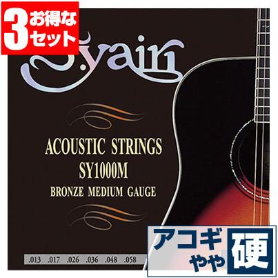(お得な3セット販売 1セットあたり 税込433円) 弾いた時の感触が(やや硬め)のアコギ弦。  アコースティックギター 弦 S.ヤイリ ( S.yairi ギター弦) SY-1000M (ブロンズ弦 ミディアムゲージ) (3セット販売)