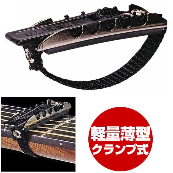 サイズの段階調整ができるクランプ式 軽量 薄型で演奏の邪魔になりません 指板がカーブしているアコギなどに使用します マーケティング カポ Dunlop 11CD カポタスト ダンロップ お得セット