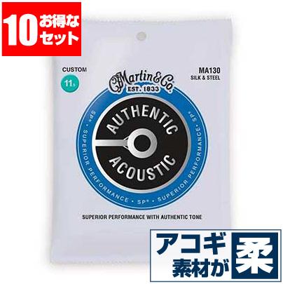 アコースティックギター 弦 マーチン ( Martin ギター弦) MA130 (コンパウンド シルク&スティール) (10セット販売)