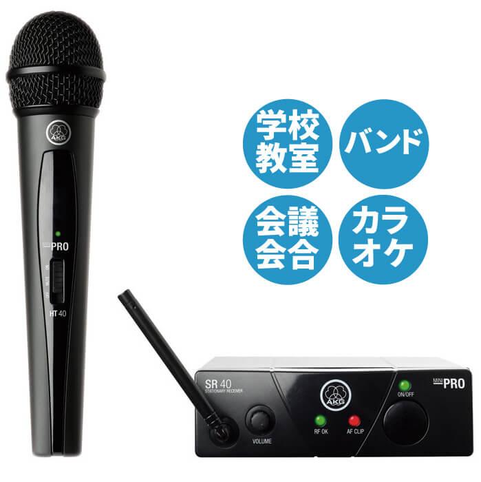 とにかく簡単に誰でも使いこなせます!バンド、カラオケ、プレゼン、会議、教室などあらゆるワイヤレスの用途をカバー ワイヤレス (ハンドマイク送信機・受信機セット) AKG WMS40 PRO MINI VOCAL SET JP1 ワイヤレスマイク 初心者セット