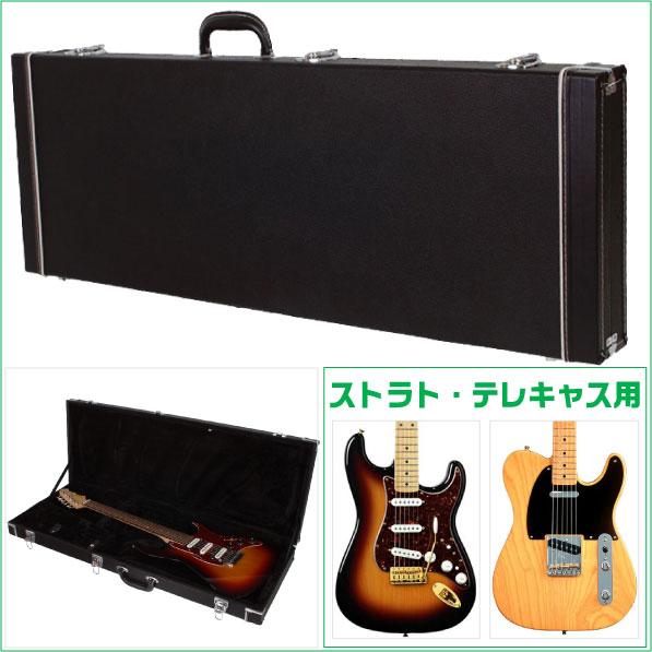 ギターバッグ EG-120 GuitarCase EG120 ハードケース 【ストラト・テレキャスター】 エレキギター ギターケース KC