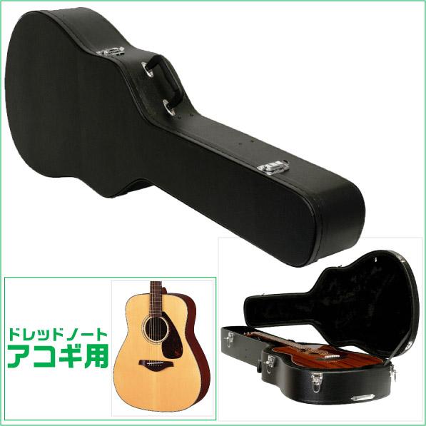 【アコギ・ドレッドノートサイズ】 ギターケース アコースティックギター ギターバッグ W120 ハードケース Dreadnought-Size GuitarCase W-120 KC