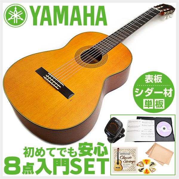 初心者セット ヤマハ クラシックギター【8点 入門セット】YAMAHA CG122MC Ceder 【セダー材 杉材 単板】 CG-122MC アコースティック