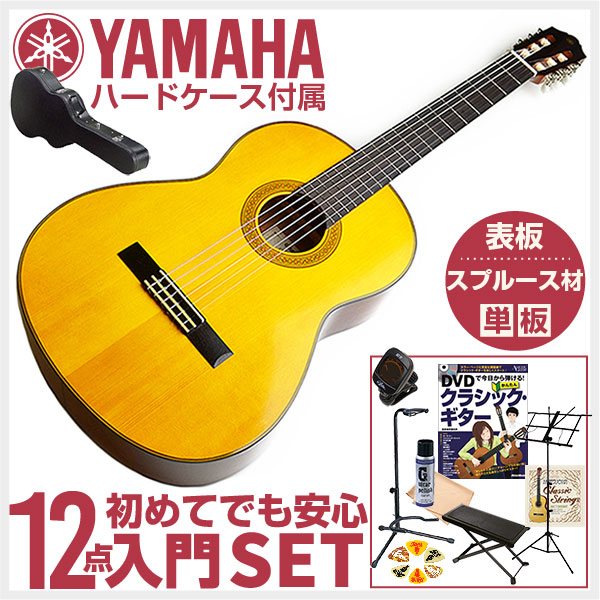 初心者セット ヤマハ クラシックギター【12点 ハードケース付属 入門セット】YAMAHA CG142S Spruce アコースティックギターセット スプルース 松材 単板 CG-142S