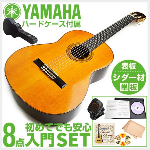初心者セット ヤマハ クラシックギター 【ハードケース付属 8点 入門セット】YAMAHA CG182C Solid Cedar 【シダー 米杉 単板】 アコースティック CG-182C Classic Guitar