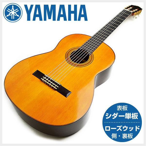 ヤマハ クラシックギター YAMAHA CG182C Solid Cedar 【シダー 米杉 単板】 アコースティック CG-182C Classic Guitar