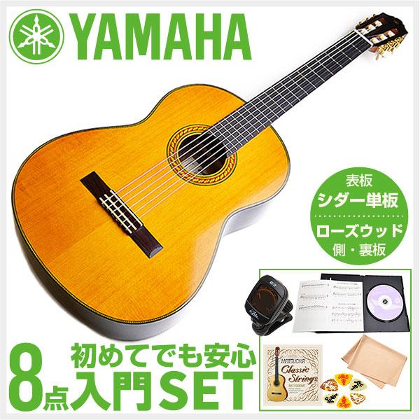 初心者セット ヤマハ クラシックギター【8点 入門セット】YAMAHA CG192C Solid Cedar 【シダー 米杉 単板】 アコースティック CG-192C Classic Guitar