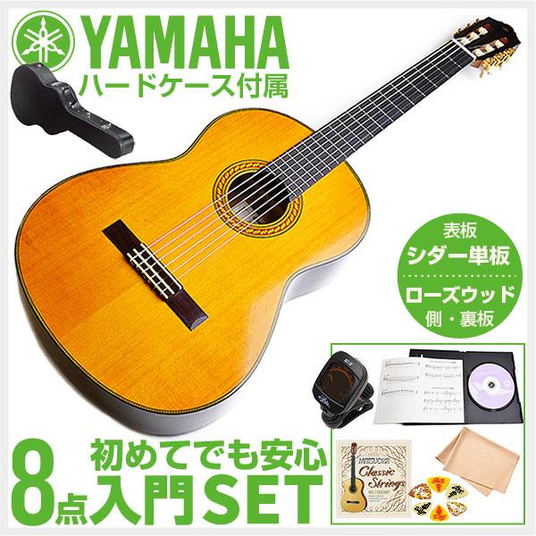 初心者セット ヤマハ クラシックギター 【ハードケース付属 8点 入門セット】YAMAHA CG192C Solid Cedar 【シダー 米杉 単板】 アコースティック CG-192C Classic Guitar