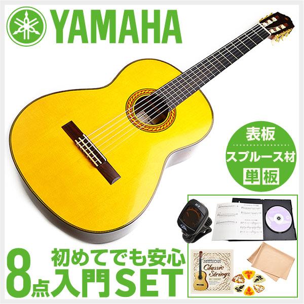 初心者セット ヤマハ クラシックギター【8点 入門セット】YAMAHA CG192S Spruce アコースティックギターセット スプルース 松材 単板 CG-192S