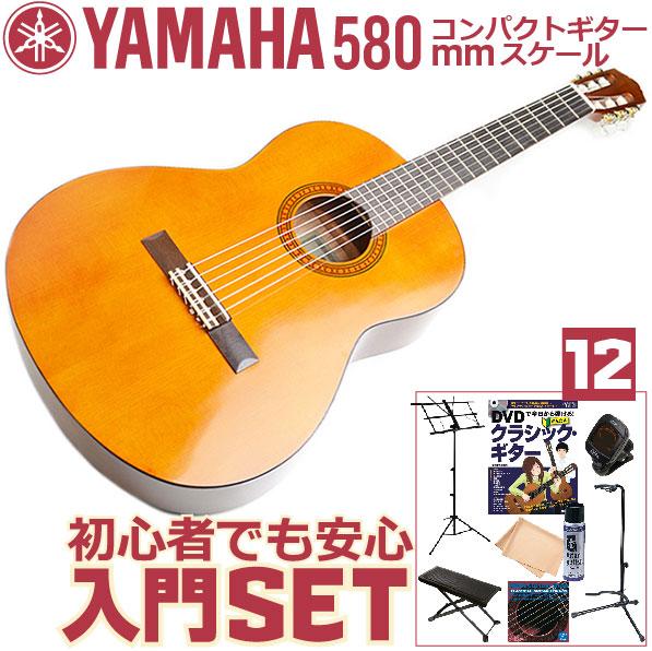 初心者セット ヤマハ クラシックギター【12点 入門セット】YAMAHA CS40J コンパクト ミニギター アコースティックギター CS-40J