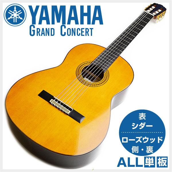 ヤマハ クラシックギター YAMAHA GC22C【シダー単板 ローズウッド単板 オールソリッドモデル】 グランドコンサート アコースティック GC-22C