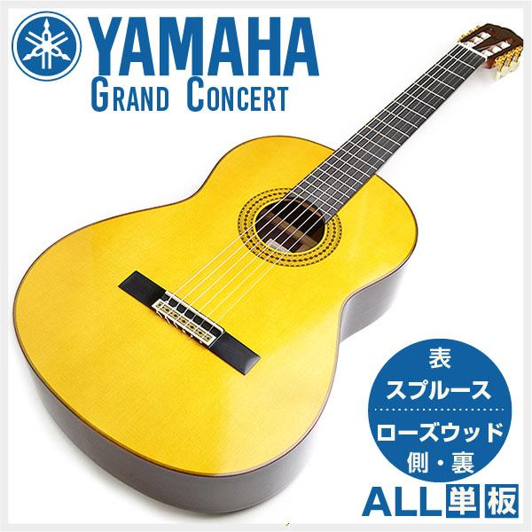ヤマハ クラシックギター YAMAHA GC22S 【スプルース単板 ローズウッド単板 オールソリッドモデル】 グランドコンサート アコースティック GC-22S