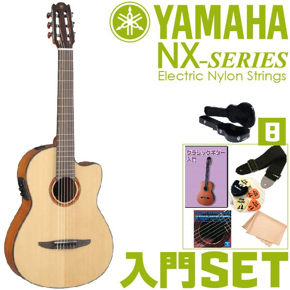初心者セット ヤマハ エレガット【ハードケース付属 入門 8点セット】YAMAHA NCX700 エレクトリック クラシックギター NCX-700 エレアコ アコースティックギターセット