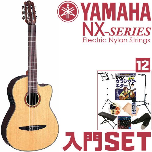 初心者セット ヤマハ エレガット【入門 12点セット】YAMAHA NCX900R エレクトリック クラシックギター NCX-900R エレアコ アコースティックギターセット